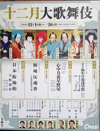 十二月大歌舞伎2020 - 閑遊閑吟
