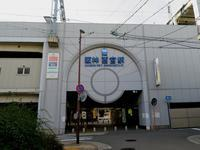 阪神電鉄西宮駅へ - レトロな建物を訪ねて