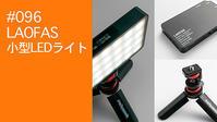 2020/12/18#096LAOFAS小型RGB LEDライト - shindoのブログ