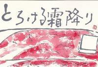 牛肉「とろける霜降り」 - ムッチャンの絵手紙日記