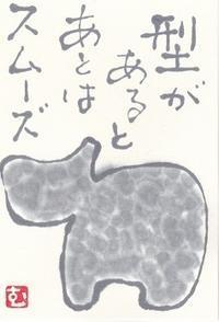牛「型があるとスムーズ」 - ムッチャンの絵手紙日記