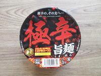 【ゲンキー】極辛 旨麺 - 岐阜うまうま日記(旧:池袋うまうま日記。)