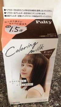 パルティは、たっぷり塗りやすい乳液タイプ。落ち着いた深みのあるブラウンです。 - 初ブログですよー。