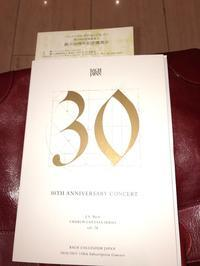 Bach Collegium Japan/創立30周年記念演奏会 - klavierの音楽探究
