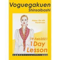 2月開催1DAYレッスンのお知らせ**その2** - ヴォーグ学園心斎橋校ブログ