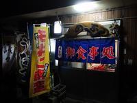 高千穂町の「のぶ」で安くて美味しいチキン南蛮 - kimcafeのB級グルメ旅