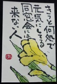 「黄水仙」えてがみどどいつ & 同窓会あれこれ - 絵手紙 with 都々逸