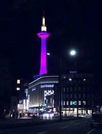 今宵パープル、京都タワー - Blue Planet Cafe  青い地球を散歩する