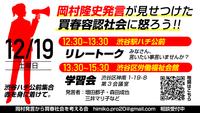 案内「怒!岡村発言が見せつけた買春容認社会に怒ろう」12/19(土) - FEM-NEWS