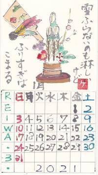 ほほえみ2021年1月正月飾り - ムッチャンの絵手紙日記