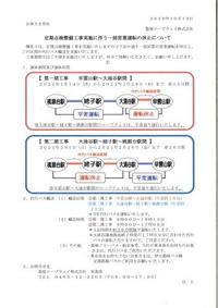箱根ロープウェイ運休について - はこね旅市場(R)日記
