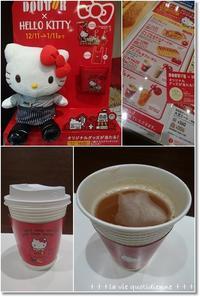 【もらえる】キティちゃんグッズ☆ドトールの対象商品購入で!と王子と姫のカフェタイム - 素敵な日々ログ+ la vie quotidienne +