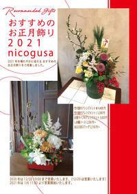 2021年お正月アレンジメントご予約受付中です。 - 花屋「ニコグサ」やってます。