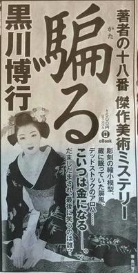 騙る - 黒川雅子のデッサン  BLOG版