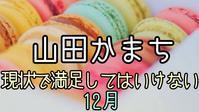 山田かまち/2作品収録「現状で満足してはいけない/12月」 - 小出朋加(こいでともか)の朗読ブログ