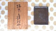 12月22日  「鞴(ふいご)祭」の日・柚子の実 - 煎茶道方円流~東京東支部~