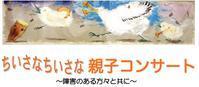 第15回「ちいさなちいさな親子コンサート ~障害のある方々と共に~」の開催のお知らせ - 東京藝大 アートリエゾンセンター ALC  Blog