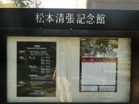 お時が下車した?【松本清張記念館】 - いわんやブログ