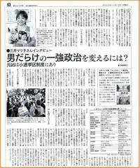 ふぇみんに紹介されました『さよなら!一強政治徹底ルポ小選挙区制の日本と比例代表制のノルウェー』 - FEM-NEWS