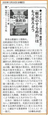 社会新報に紹介されました『さよなら!一強政治』 - FEM-NEWS