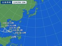 日本海は大雪・南シナ海は台風 - LUZの熊野古道案内
