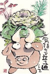 土の子さんの葉牡丹の寄せ植え - 北川ふぅふぅの「赤鬼と青鬼のダンゴ」~絵てがみのある暮らし~