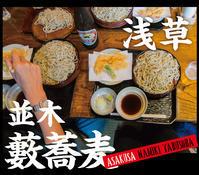 【浅草】並木藪蕎麦 - お料理王国6  -Cooking Kingdom6-