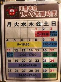 ⭐️2021年の1月の営業時間について⭐️ - 川豊本店ブログ