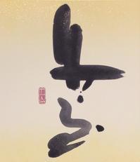 冬晴れ「至」 - 筆文字・商業書道・今日の一文字・書画作品<札幌描き屋工山>
