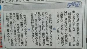 中日新聞夕歩道 -