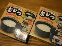 「レンジdeおひつ」と「鰻丼」 - 月の光 高原の風 かなのブログ