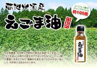 令和2年度産の『えごま油』販売開始!熊本県菊池市菊池水源で無農薬栽培のエゴマで作ったえごま油です! - FLCパートナーズストア