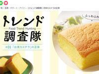 日本のカステラとは違う、台湾カステラがブームなワケ - 岐阜うまうま日記(旧:池袋うまうま日記。)
