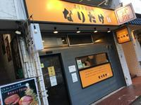 濃厚背脂拉麺こってりらーめんなりたけ@池袋 - 食いたいときに、食いたいもんを、食いたいだけ!