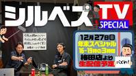 12/27(日)シルベスTV スペシャル生放送 - ショップイベントの案内 シルベストサイクル