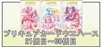 【開封レビュー】プリキュアカードウエハース(21個目~30個目) - BOB EXPO