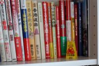 本棚とジーンズと香港 - 香港と黒猫とイズタマアル2