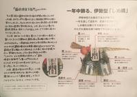 しめ縄の謎 - Waiwai's Blog