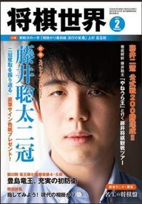 藤井聡太2冠の広告契約と将棋世界2月号表紙 - 一歩一歩!振り返れば、人生はらせん階段