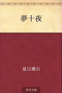 夏目漱石作「夢十夜」を読みました。 - rodolfoの決戦=血栓な日々