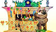 朗読/サンタクロースがやってきた「絵本動画」 - 小出朋加(こいでともか)の朗読ブログ