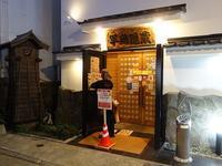 宮崎のぐんけい本店隠蔵にて地鶏炭火焼きを食べてみた - kimcafeのB級グルメ旅
