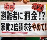 福島集団疎開裁判 - 隊長ブログ