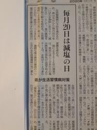 毎月20日は減塩の日 - ライフ薬局(茨城県神栖市)ウェブログ