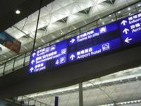 初めての香港 - 香港と黒猫とイズタマアル2