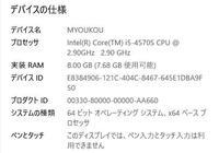 20201222 【Windows10】Version 2004 にアップデート - 杉本敏宏のつれづれなるままに