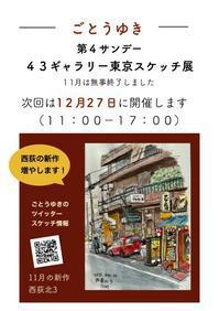 ごとうゆきの東京スケッチ展のお知らせ - 図工舎 zukosya blog