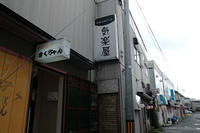 八戸巡行~21 - :Daily CommA: