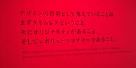 圧倒された石岡瑛子展 - ひとりごと