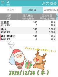 わずかな上昇じゃ足りないわ?クリスマス爆上げとかないですかね?(*'ω'*) - にわか投資家はじめました。